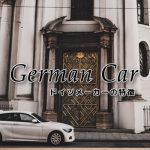 ドイツの車メーカーの特徴知ろう