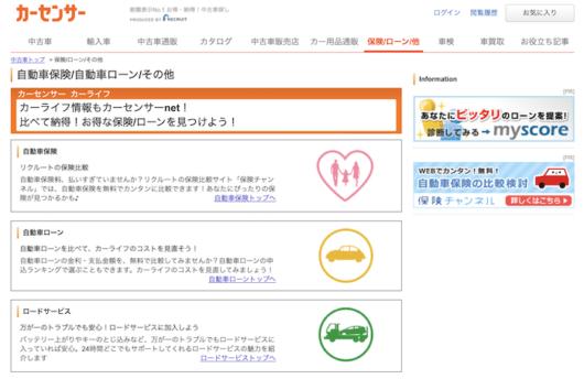 保険・ローン比較検索