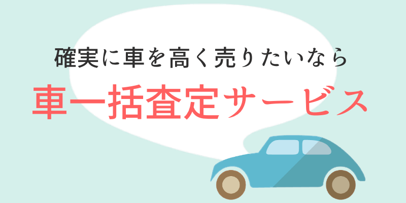 車一括査定サービス