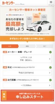 カーセンサー_手順5