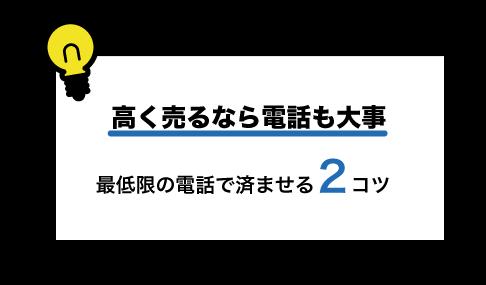 2つのコツ