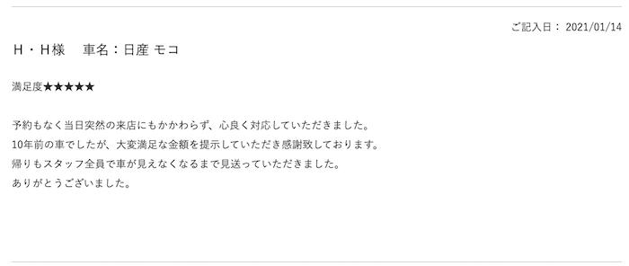 口コミ_1