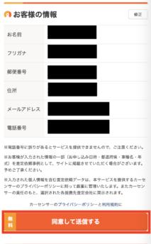 カーセンサー_手順10