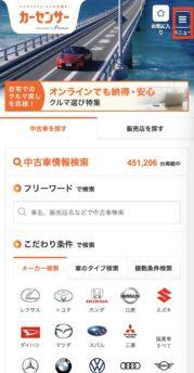 カーセンサー_手順1