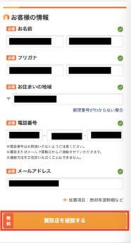 カーセンサー_手順7