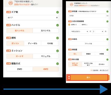 カーセンサー_手順6