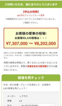 ナビクル相場step7