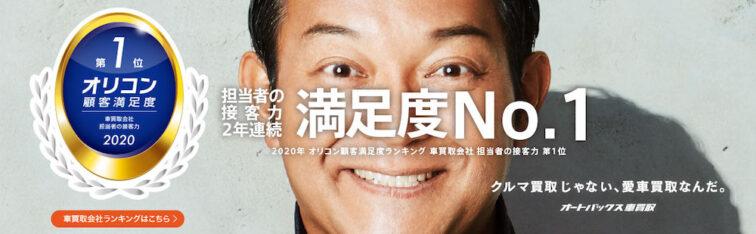 オリコン〜顧客満足度〜