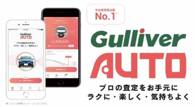 Gulliver Auto
