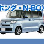 N-BOXの買取り相場を知って1000円でも高く売ろう!