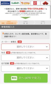 ナビクル査定step2