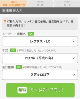 ナビクル査定step3