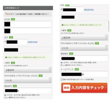 ナビクル査定step4