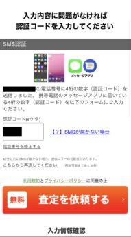 ナビクル査定step5
