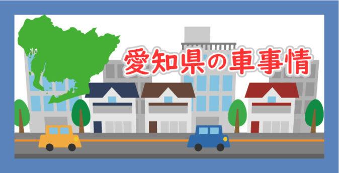 愛知県の車事情