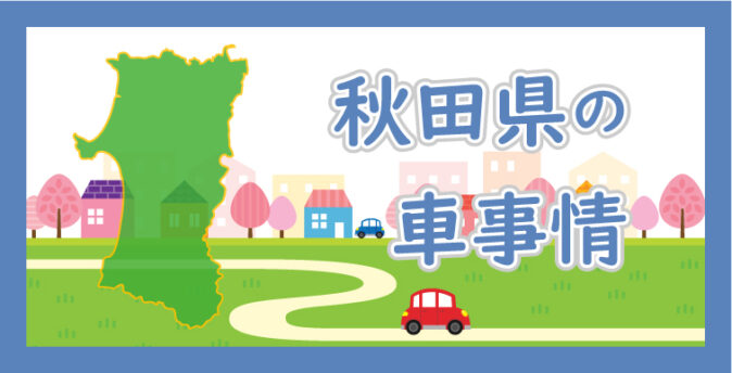 秋田県の車事情