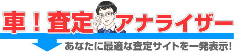 車査定アナライザー