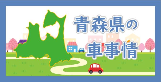 青森県の車事情
