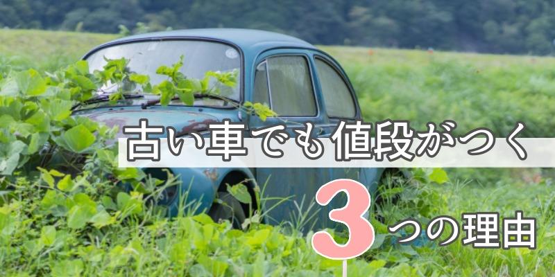 古い車 値段がつく3つの理由