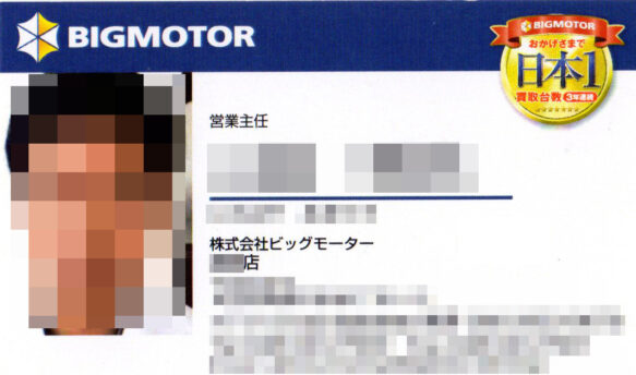 ビッグモーター査定スタッフ