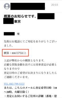 カービューリアル査定相場5