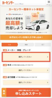 カーセンサー_手順3