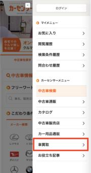 カーセンサー_手順2