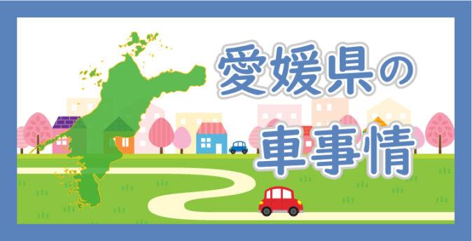 愛媛県の車事情