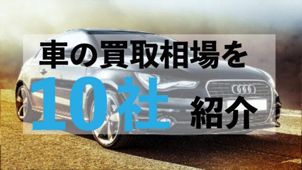 車を10社紹介