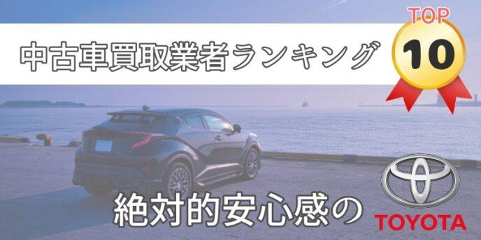 「トヨタ」という絶対的安心感
