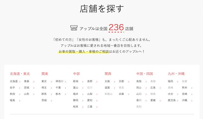 236店舗