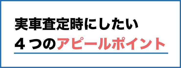 愛車アピール4ポイント