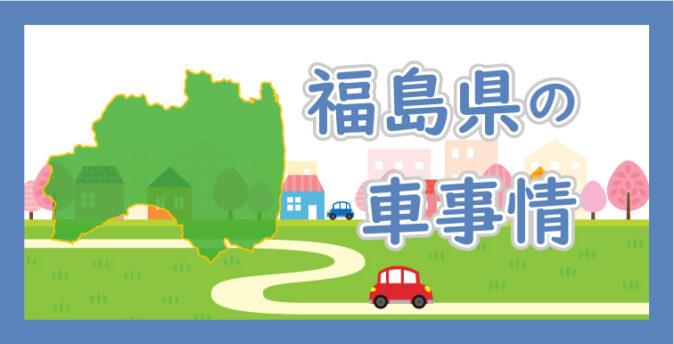 福島県の車事情