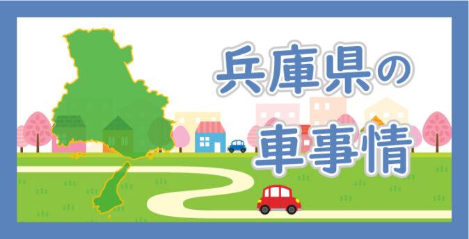 兵庫県の車事情