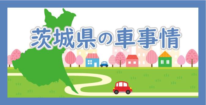 茨城県の車事情