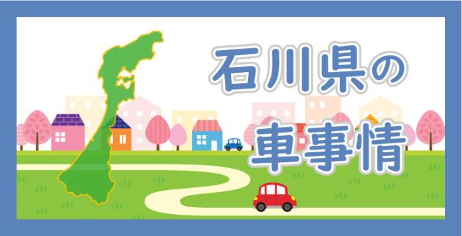 石川県の車事情