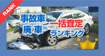事故車・廃車 一括査定ランキング