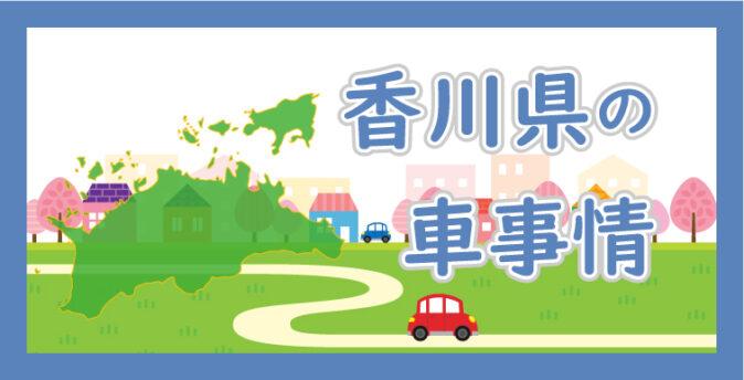 香川県の車事情