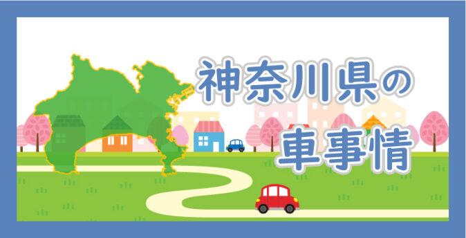 神奈川県の車事情