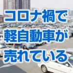 軽自動車の買取!1万円でも高く売りたいならコロナ禍の今がチャンス