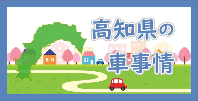 高知県の車事情