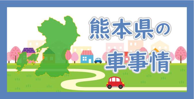 熊本県の車事情