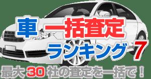 車一括査定ランキング7|おすすめ査定サイトを徹底紹介