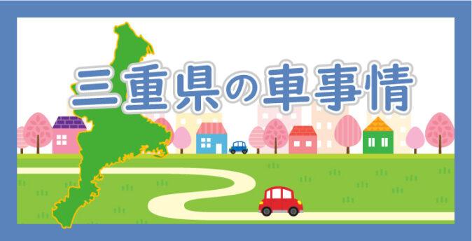 三重県の車事情