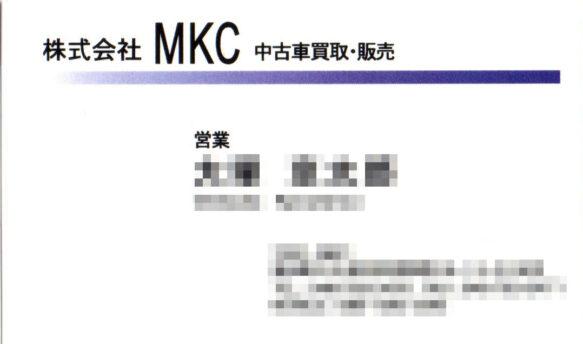 MKC査定スタッフ
