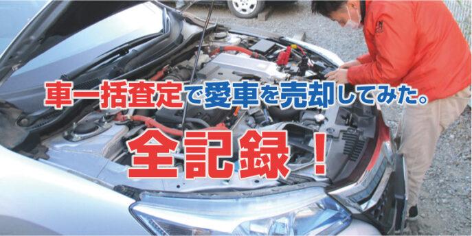 【2021体験談】車の一括査定を実際にやってみた!高価売却に成功