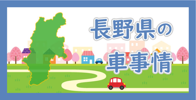 長野県の車事情
