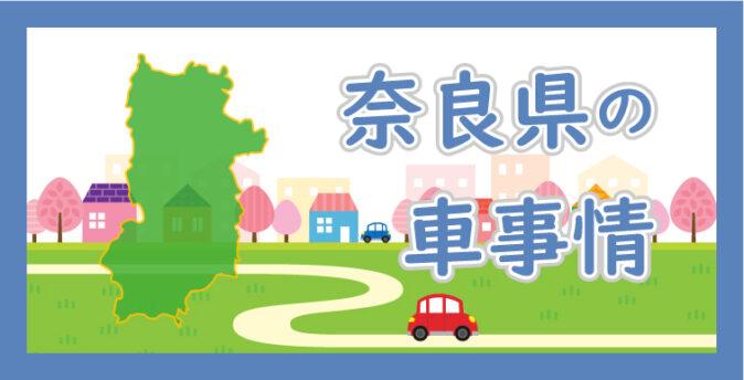 奈良県の車事情