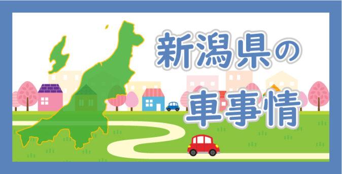 新潟県の車事情