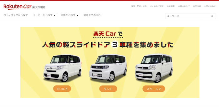 楽天Car楽天市場店